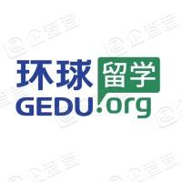 环球五湖(北京)留学咨询有限公司