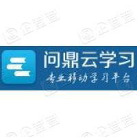 深圳市问鼎资讯有限公司