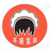 重庆洛丽家政服务有限公司