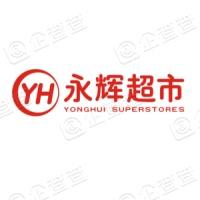永辉超市股份有限公司