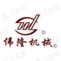 上海伟隆机械设备股份有限公司