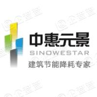 中惠元景能源科技(北京)股份有限公司