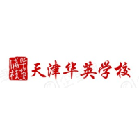 天津华英教育咨询有限公司