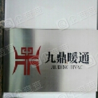 四川九鼎暖通工程有限公司西藏分公司