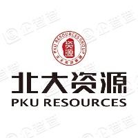 北大资源集团有限公司