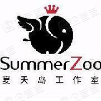 杭州夏天岛影视动漫制作有限公司