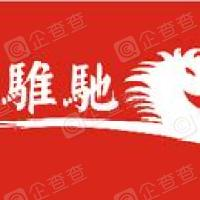 杭州骓驰家居服务有限公司