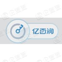 亿百润投资顾问(北京)有限公司