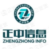 山东正中信息技术股份有限公司