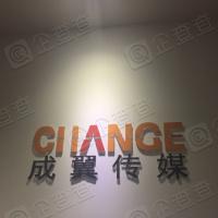 北京成翼文化传媒股份有限公司