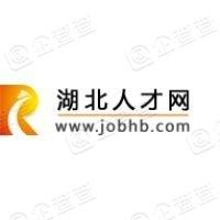 湖北省人才市场有限责任公司