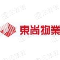 西安东尚物业管理有限公司