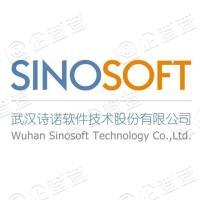 武汉诗诺科技有限公司