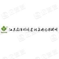 江苏森洋环境建设集团有限公司