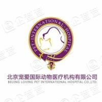 北京宠爱国际动物医疗机构有限公司