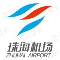 珠海市珠港机场管理有限公司