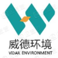 威德环境科技股份有限公司