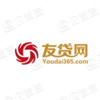 东莞市友贷金融信息服务有限公司