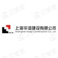 上海华谊建设有限公司