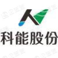 新疆科能新材料技术股份有限公司