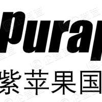 上海紫苹果装饰工程有限公司苏州分公司