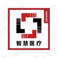 北京平安联想智慧医疗信息技术有限公司