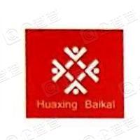 北京华兴贝加尔集团有限公司