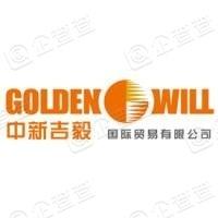 北京中新吉毅国际投资有限公司