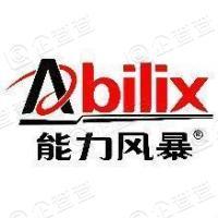 上海能力风暴机器人有限公司