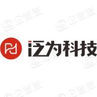 北京泛为信息科技有限公司