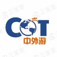 深圳市中外游网络技术有限公司