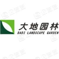 重庆大地园林设计工程股份有限公司