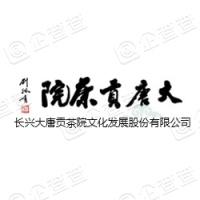 长兴大唐贡茶院文化发展股份有限公司