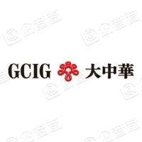 大中华国际集团(中国)有限公司