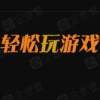 福州轻松玩网络科技有限公司