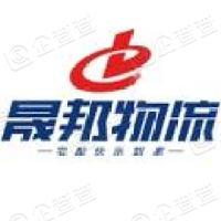 南京晟邦物流有限公司