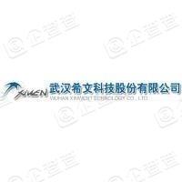 武汉希文科技股份有限公司