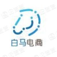 广州白马电子商务股份有限公司