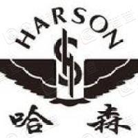 哈森商贸(中国)股份有限公司