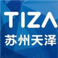 苏州天泽信息科技有限公司