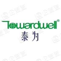 深圳市泰为电力科技股份有限公司