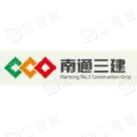 江苏南通三建建筑装饰有限公司