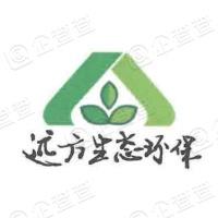 贵州远方生态环保科技股份有限公司