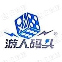 游人码头(上海)玩具有限公司