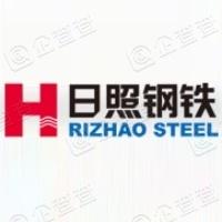 日照钢铁控股集团有限公司
