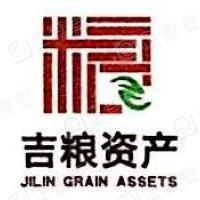 吉林粮食资产管理有限公司