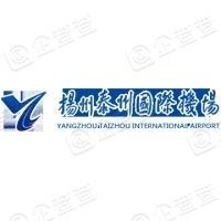 扬州泰州国际机场投资建设有限责任公司