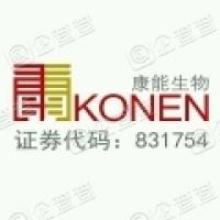 江苏康能生物工程股份有限公司