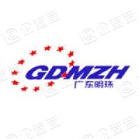 广东明珠集团股份有限公司