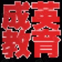 北京径成英教育文化发展有限公司